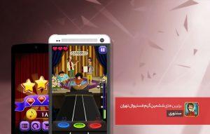 برترینهای گیم فستیوال تهران: سنتوری