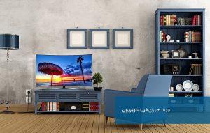 ۱۰ قدم برای خرید تلویزیون
