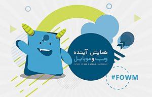 همایش آیندهی وب و موبایل، ۴ و ۵ اسفند در تهران برگزار میشود